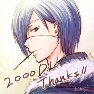 LINK2000ダウンロードありがとうございます!!